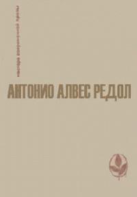 Антонио Редол -Страницы завещания