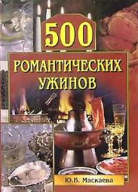 Юлия Владимировна Маскаева -500 романтических ужинов