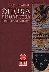 Артур Брайант -Эпоха рыцарства