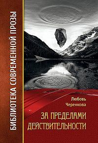 Любовь Черенкова -За пределами действительности