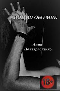 Анна Полтарабатько -Помни обо мне