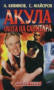 Андрей Кивинов -Охота на Санитара