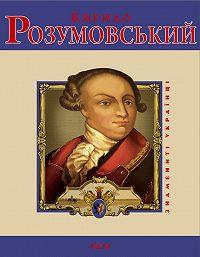 І. А. Коляда, В. І. Милько - Кирило Розумовський