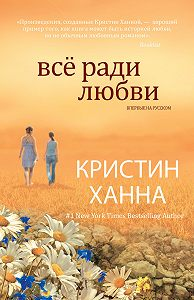 Кристин Ханна -Всё ради любви