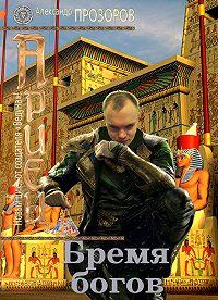 Александр Прозоров -Бремя богов