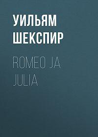 Уильям Шекспир -Romeo ja Julia