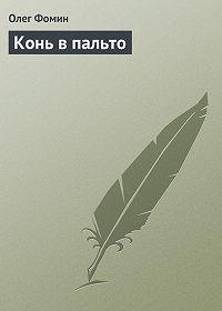Олег Фомин -Конь в пальто