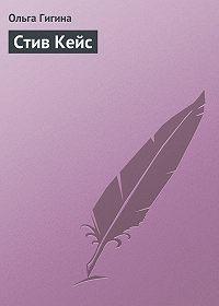 Ольга Гигина -Стив Кейс