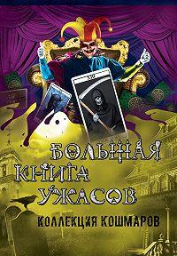 Екатерина Неволина -Большая книга ужасов. Коллекция кошмаров