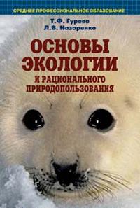 Татьяна Федоровна Гурова -Основы экологии и рационального природопользования: учебное пособие