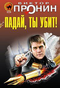 Виктор Пронин -Падай, ты убит!