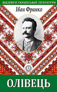 Іван Франко -Олівець