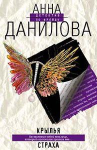 Анна Данилова -Крылья страха