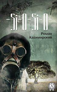 Роман Казимирский - –Si-O-Si-O-