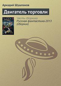 Аркадий Шушпанов -Двигатель торговли