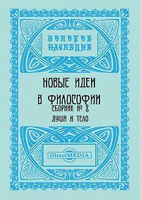 Коллектив Авторов - Новые идеи в философии. Сборник номер 8