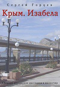 Сергей Горцев -Крым. Изабела (сборник)
