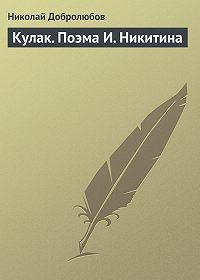 Николай Добролюбов -Кулак. Поэма И. Никитина