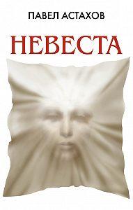 Павел Алексеевич Астахов -Невеста