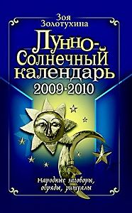 Зоя Золотухина - Лунно-Солнечный календарь. 2009-2010