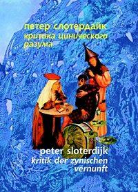 Петер Слотердайк -Критика цинического разума