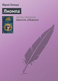 Юрий Олеша -Лиомпа