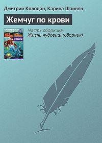 Дмитрий Колодан -Жемчуг по крови