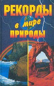 Кристина Ляхова, Екатерина Горбачева - Рекорды в мире природы