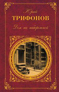 Юрий Трифонов -Другая жизнь