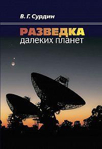 В. Г. Сурдин -Разведка далеких планет
