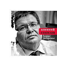 Алексей Улюкаев - Чужое побережье