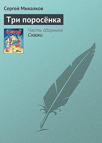 Сергей Михалков -Три поросёнка