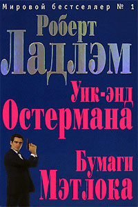 Роберт Ладлэм - Бумаги Мэтлока