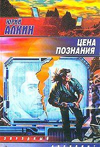 Юрий Алкин -Цена познания