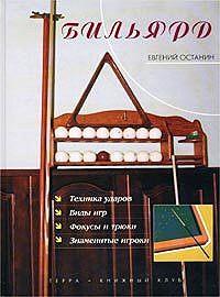 Евгений Останин -Бильярд