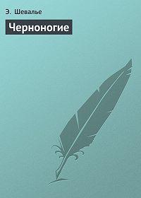 Э. Шевалье -Черноногие
