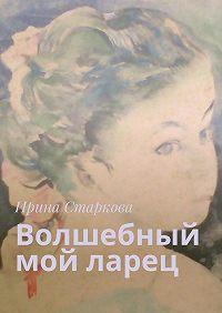 Ирина Старкова - Волшебный мой ларец