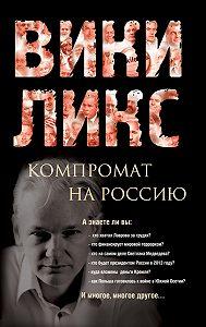 Коллектив Авторов -Викиликс. Компромат на Россию