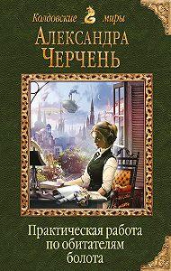 Александра Черчень -Практическая работа по обитателям болота