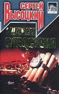 Сергей Высоцкий -В интересах следствия