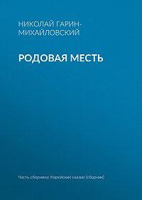 Николай Гарин-Михайловский -Родовая месть