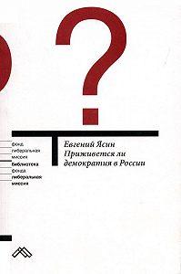 Евгений Ясин - Приживется ли демократия в России