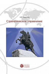 Анатолий Яковлевич Анцупов -Стратегическое управление