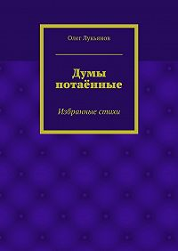 Олег Лукьянов - Думы потаённые
