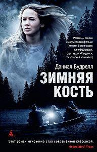 Дэниэл Вудрелл -Зимняя кость