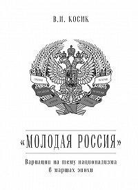 Виктор Косик -«Молодая Россия». Вариации на тему национализма в маршах эпохи