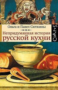 Павел Сюткин -Непридуманная история русской кухни
