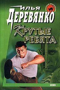 Илья Деревянко - Крутые ребята