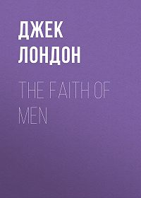 Джек Лондон -The Faith of Men