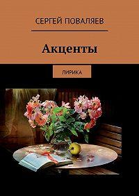 Сергей Поваляев -Акценты. Лирика
